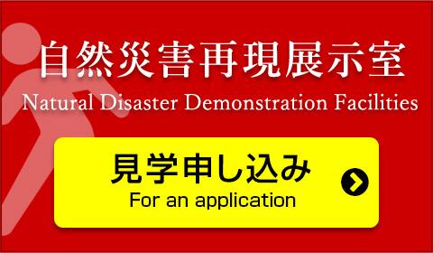 【自然災害再現展示室】見学申し込み