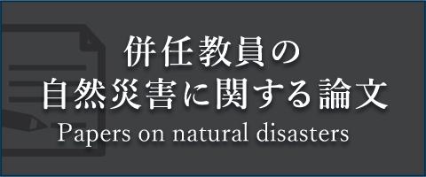 併任教員の自然災害に関する論文
