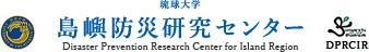 琉球大学 島嶼防災研究センター