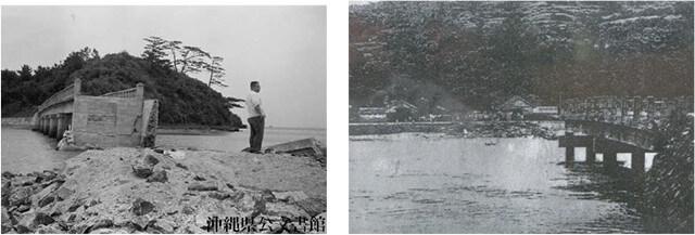 【写真-1】チリ地震津波によって崩壊した屋我地大橋の様子(沖縄県)