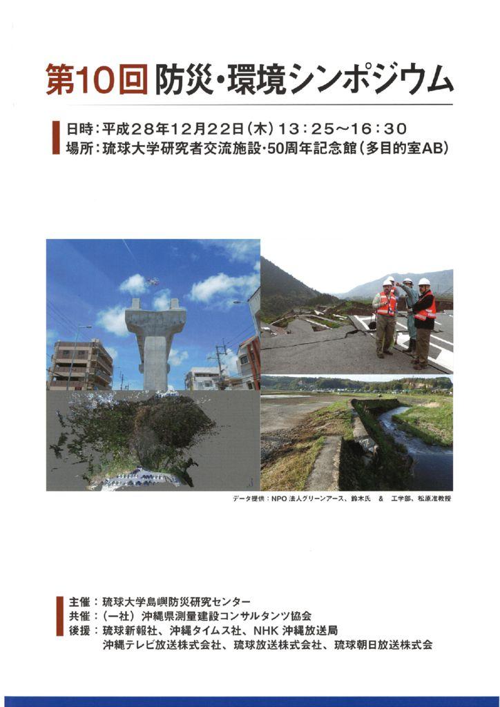 第10回 防災・環境シンポジウム