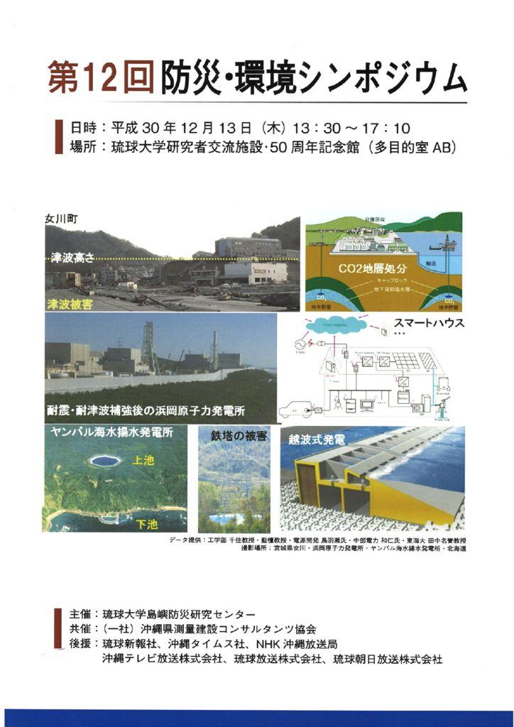第12回 防災・環境シンポジウム