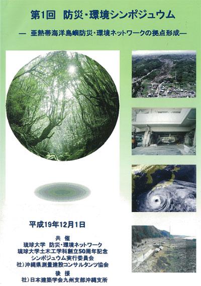 第1回 防災・環境シンポジウム