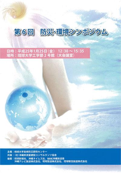 第6回 防災・環境シンポジウム