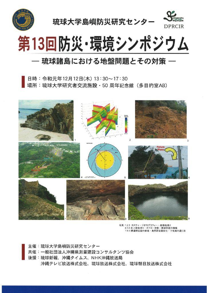 第13回 防災・環境シンポジウム