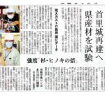 沖縄タイムス記事_首里城事(R2.9.27)のサムネイル