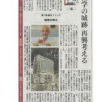沖縄タイムス記事_首里城象(R2.7.5)のサムネイル